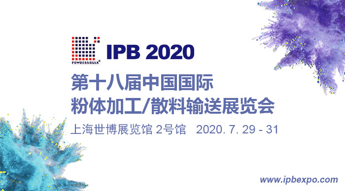 IPB 2020 第十八屆中國國際粉體加工/散料輸送展覽會