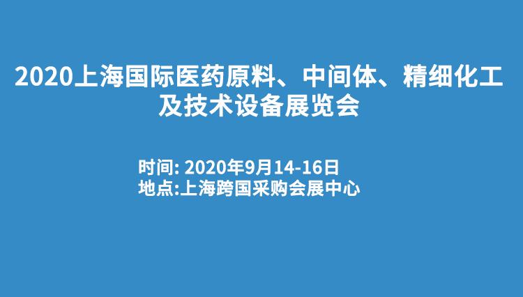 2020上海国际医药原料、中间体、精细化工及技术设备展览会