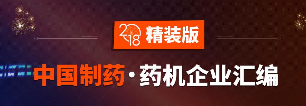 中国制药网·药机苹果彩票优选平台汇编2018