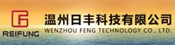 溫州日豐科技有限公司