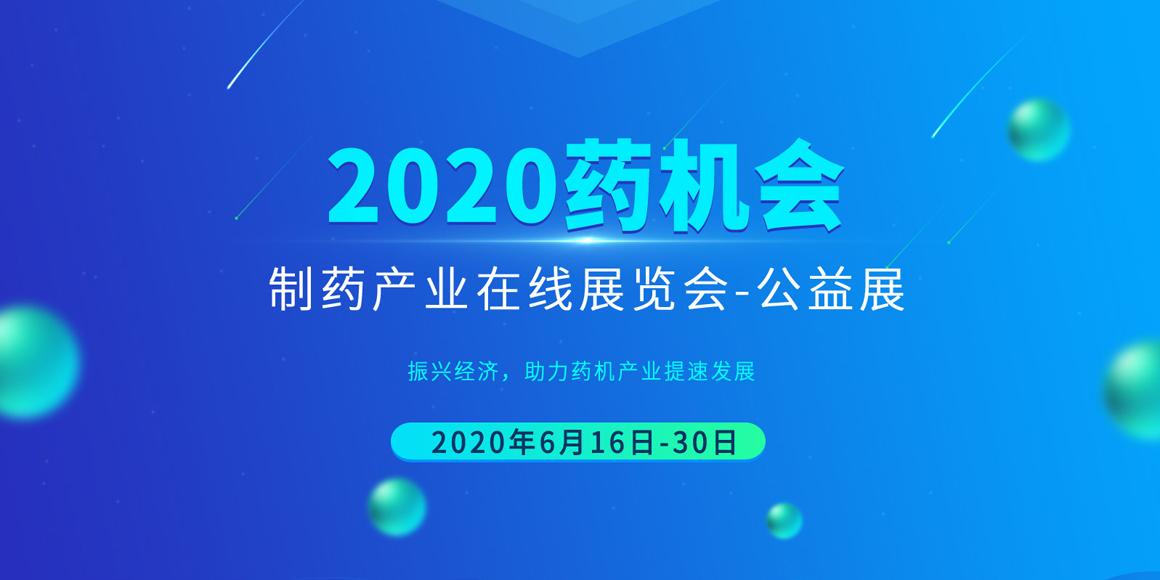 2020药机会-免费线上展会优势快闪