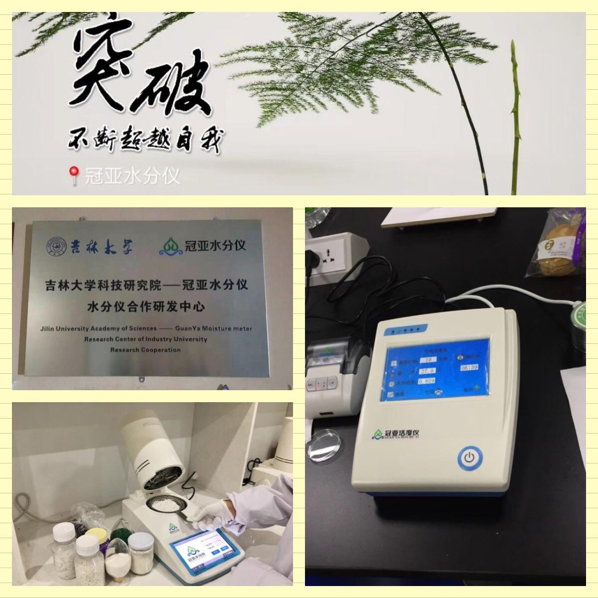 中药材水分含量测定仪
