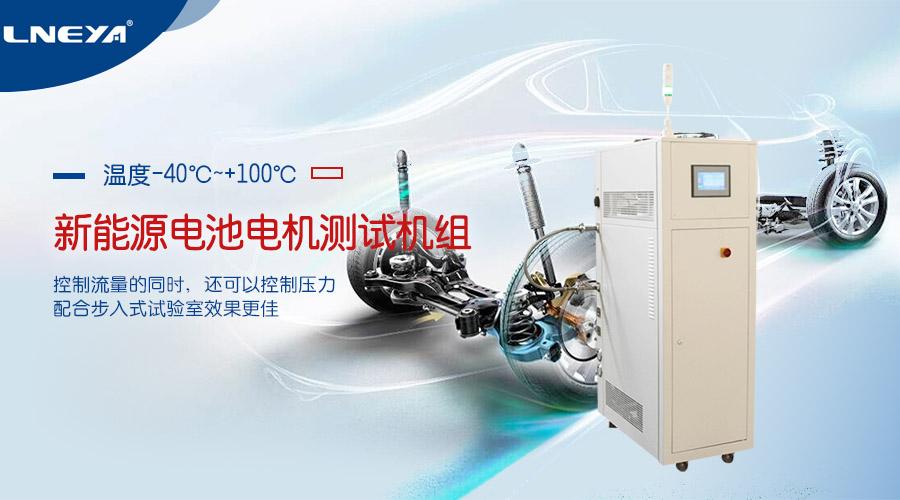 新能源电池电机高低温测试
