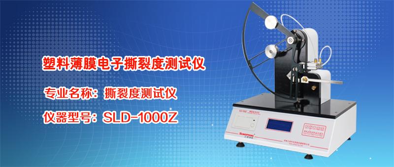 <strong>塑料薄膜耐撕裂强度测试仪</strong>