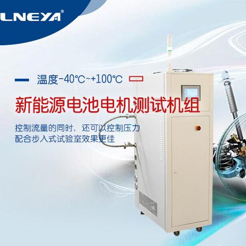 电池测试冷却装置Chiller
