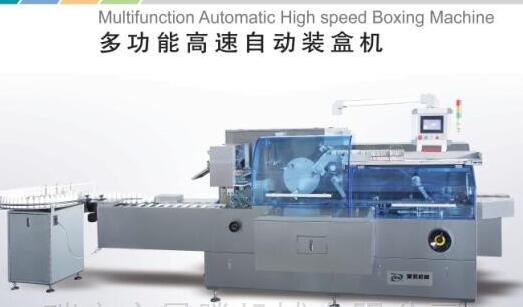高速装盒机