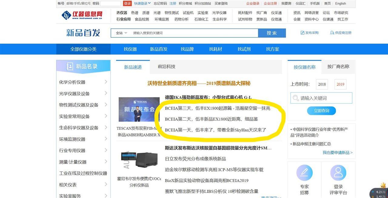 伍豐新品EX1800吸引眾家媒體積極報道