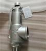 安全阀 A28H-16 (DN25 0.7MPA/空气)